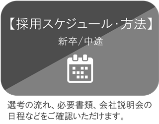 採用スケジュール・方法(新卒/中途)